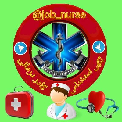 کانال 🏩 آگهی استخدام کادر درمانی و بهداشتی