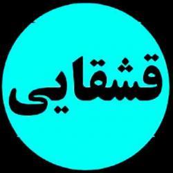کانال دبیرستان شهید قشقایی789