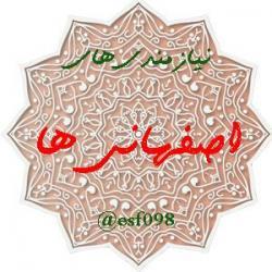 کانال نیازمندی اصفهانی ها