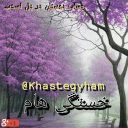 کانال خستگی هام...Rohallah Hajiloei