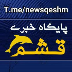 کانال پایگاه خبری قشم