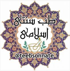 کانال طب سنتی_اسلامی