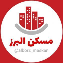 کانال مسکن البرز