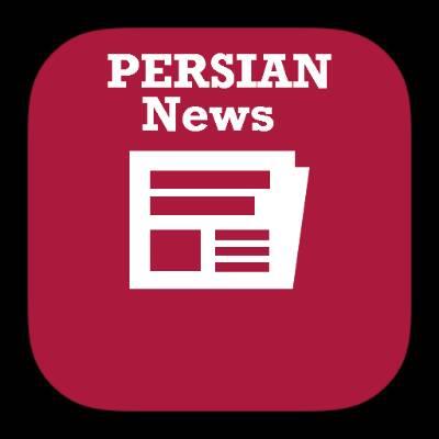 کانال Persian news📰