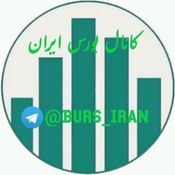 کانال بورس ایران