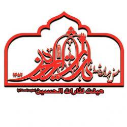 کانال هیت لثارات الحسین(ع)