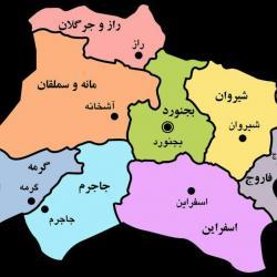 کانال آخرین اخبار خراسان شمالی