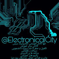 کانال Electronical City