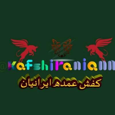 کانال کفش عمده ایرانیان