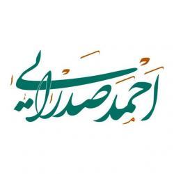 کانال احمد صدرایی