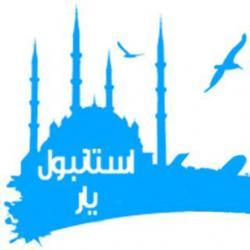 کانال استانبول یار
