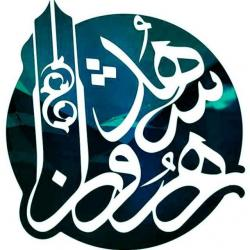 کانال هیئت رهروان شهدا-تهرانسر