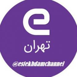 کانال استخدام