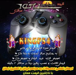 کانال Kingps4