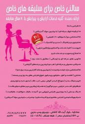 کانال خدمات آرایش و زیبایی