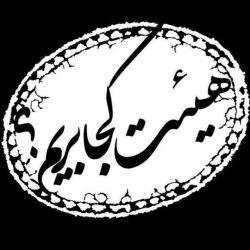 کانال اعلام برنامه های مذهبی استان گیلان