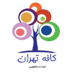 کانال خدمات دانشجویی کافه تهران