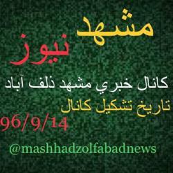 کانال مشهد نیوز