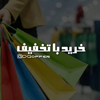 کانال خرید با تخفیف