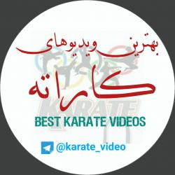 کانال 👇 بهترین ویدیو کاراته 👇