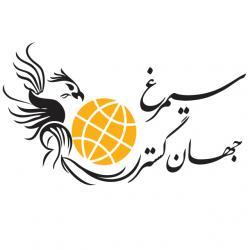 کانال شرکت بین المللی سیمرغ جهان گستر