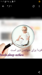 کانال Book shop active