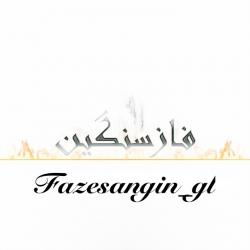 کانال Fazesangin