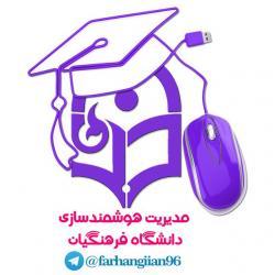 کانال یادگیری الکترونیکی دانشگاه فرهنگیان