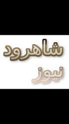 کانال Shahrood news