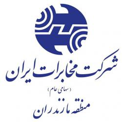 کانال شركت مخابرات ايران-منطقه مازندران