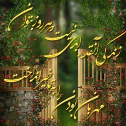 کانال موسسه فرهنگی هنری تبسم مهر