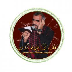 کانال کربلایی محمد زرگران