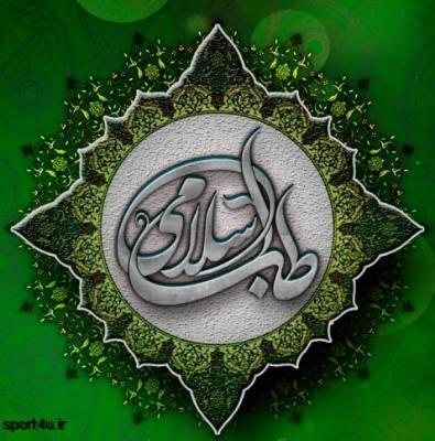 کانال طب و تغذیه اسلامی