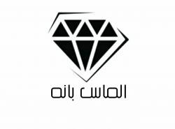 کانال بازرگانی الماس بانه