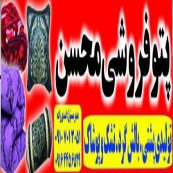 کانال پتو فروشی محسن