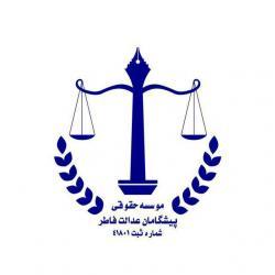کانال حقوقی پیشگامان عدالت فاطر
