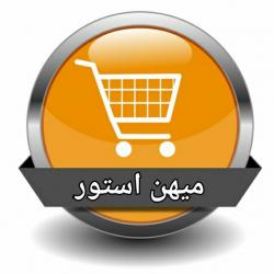 کانال ارزان خرید