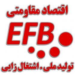 کانال EFBبیزنس میلیاردی