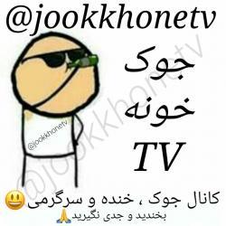 کانال جوک خونه TV