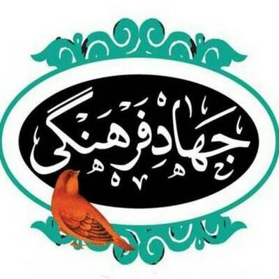 کانال جهاد فرهنگی