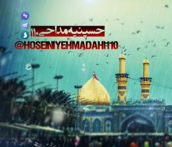 کانال حسینیه مداحی 110