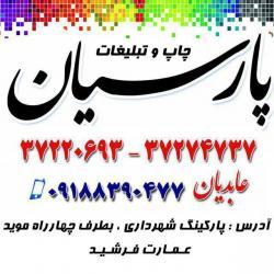 کانال چاپ تبلیغات پارسیان