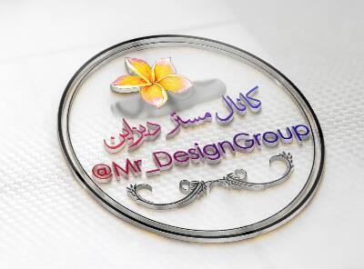 کانال گروه طراحی مستر دیزاین