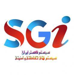 کانال سیستم گستر ایران(SGI)