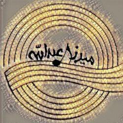 کانال مجله میرزاعبدالله