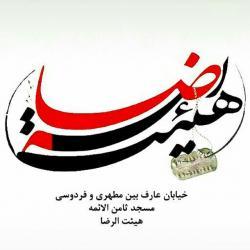 کانال هیئ الرضا(ع) دزفول