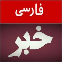 کانال خبر فارسی