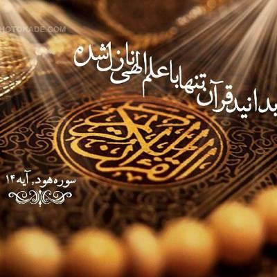 کانال تلاوت قرآن از منظر هایی دیگر