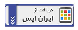 دانلود از ایران اپس