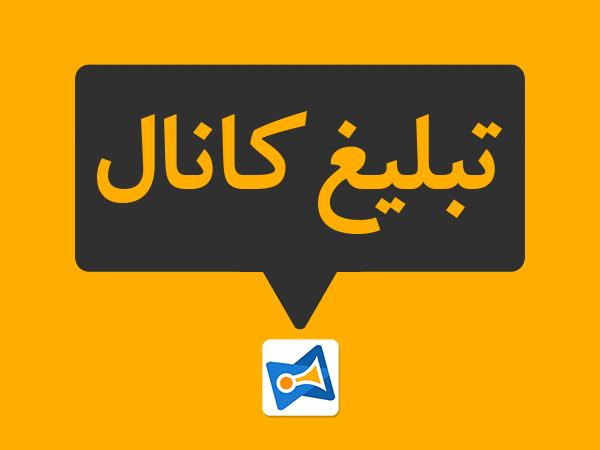 تبلیغ کانال تلگرام